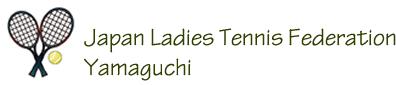日本女子テニス連盟山口県支部